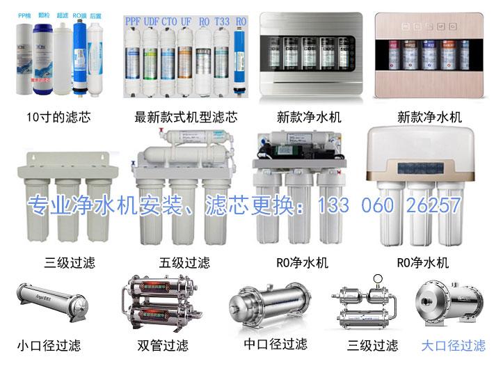 净水器滤芯及净水器款式