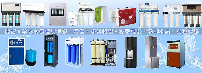 公司主营净水器咨询、安装、滤芯更换等服务